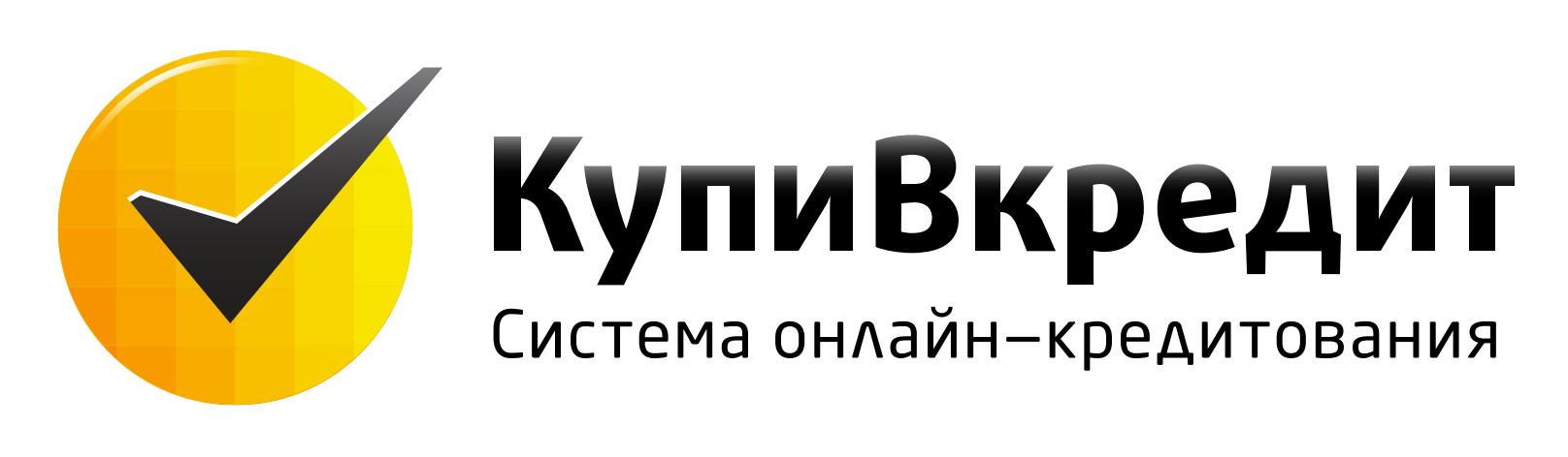 "Онлайн-сервис ""КупиВкредит"""
